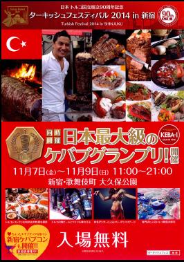 日本最大のトルコフェスティバルを新宿で開催!